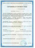 Сертификат соответствия Агрегат электронасосный Х-Б-Ж 45-180-К-251-УХЛ4