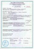 Сертификат соответствия_С-RU.АВ86.В06853