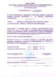 Разрешение на применение в Республике Беларусь1